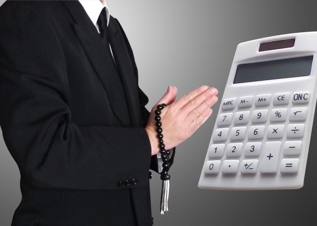 喪服と電卓