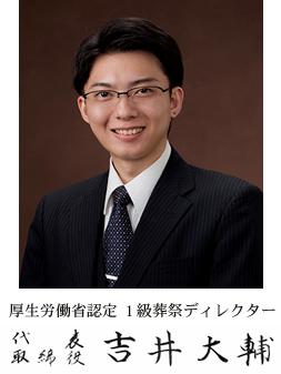 厚生労働省認定 1級葬祭ディレクター 代表取締役 吉井大輔