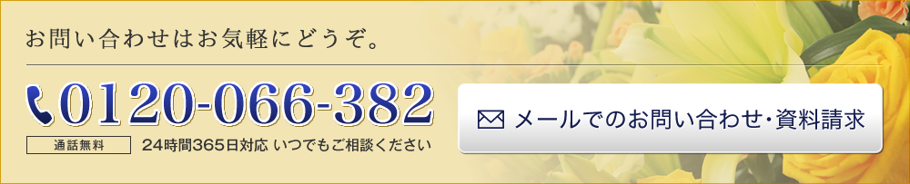 メールでのお問い合わせ・資料請求