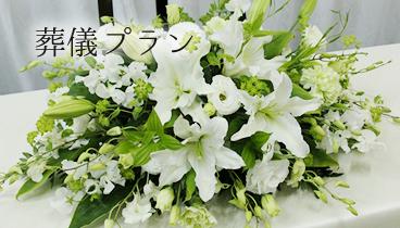 葬儀プラン