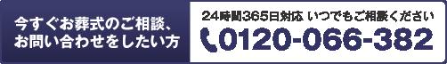 0120-066-382