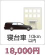 寝台車10km以内