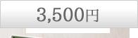 3500円