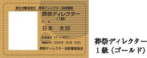 葬祭ディレクター1級(ゴールド)