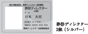 葬祭ディレクター2級(シルバー)