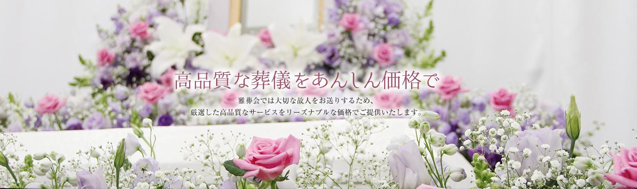 高品質な葬儀を安心価格でご提供